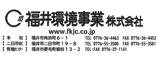 福井環境事業株式会社