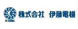 伊藤電機設備株式会社