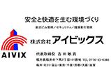 株式会社アイビックス