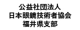 日本眼鏡技術者協会福井県支部