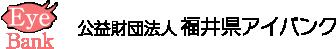 財団法人 福井県アイバンク