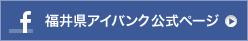 facebook 福井県アイバンク公式ページ